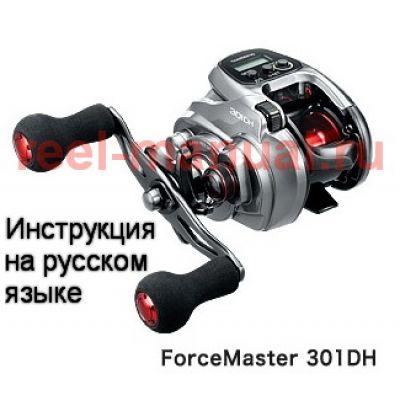 инструкция электрической катушки shimano 2015 forcemaster 301dh на русском языке, описание и руководство пользователя купить и скачать