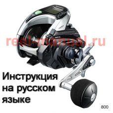 Перевод инструкции катушки Shimano 2015 ForceMaster 800