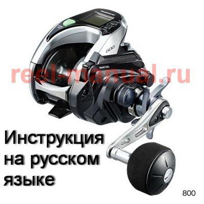 инструкция электрической катушки shimano 2015 forcemaster 800 на русском языке, описание и руководство пользователя купить и скачать