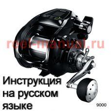 Перевод инструкции катушки Shimano 2015 ForceMaster 9000