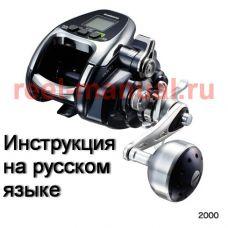 Перевод инструкции катушки Shimano 2016 ForceMaster 2000