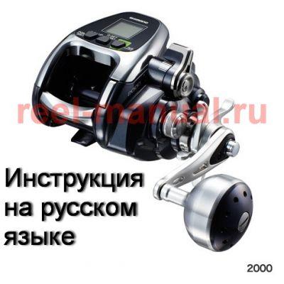 инструкция электрической катушки shimano 2016 forcemaster 2000 на русском языке, описание и руководство пользователя купить и скачать
