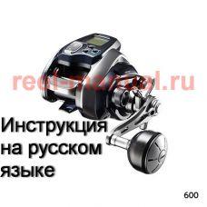 Перевод инструкции катушки Shimano 2018 ForceMaster 600