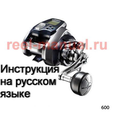 инструкция электрической катушки shimano 2018 forcemaster 600 на русском языке, описание и руководство пользователя купить и скачать
