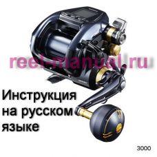 Перевод инструкции катушки Shimano 2019 ForceMaster Limited 3000