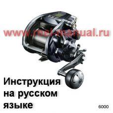 Перевод инструкции катушки Shimano 2020 ForceMaster 6000