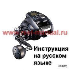 Перевод инструкции катушки Shimano 2020 ForceMaster 601