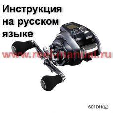 Перевод инструкции катушки Shimano 2020 ForceMaster 601DH