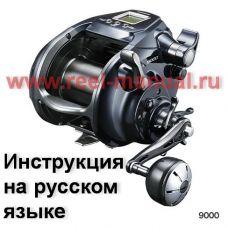 Перевод инструкции катушки Shimano 2020 ForceMaster 9000