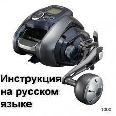 Перевод инструкции катушки Shimano 2021 ForceMaster 1000