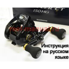 Перевод инструкции катушки Shimano 2016 Grappler CT 150HG