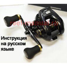 Перевод инструкции катушки Shimano 2016 Grappler CT 151HG