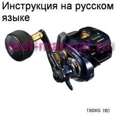 Перевод инструкции катушки Shimano 2019 Grappler CT 150XG