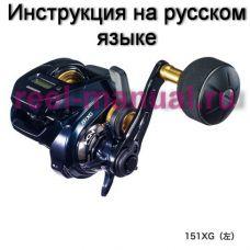 Перевод инструкции катушки Shimano 2019 Grappler CT 151XG