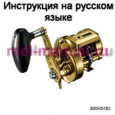 Перевод инструкции катушки Shimano 2018 Ocea Conquest CT 300HG