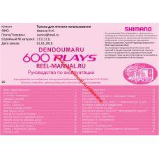 Перевод инструкции катушки Shimano 2009 Plays 600
