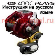 Перевод инструкции катушки Shimano 2010 Plays 400C