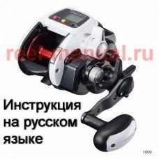 Перевод инструкции катушки Shimano 2012 Plays 1000