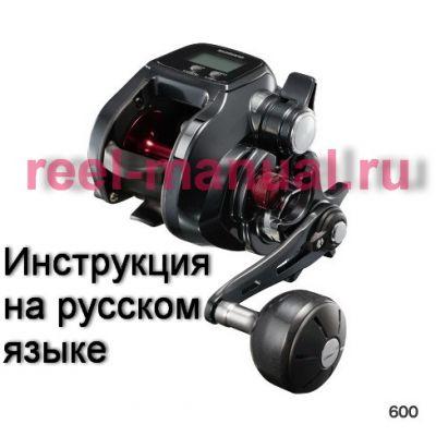 инструкция электрической катушки shimano 2019 Plays 600 на русском языке, описание и руководство пользователя купить и скачать