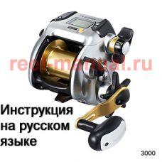 Перевод инструкции катушки Shimano 2015 Plemio 3000