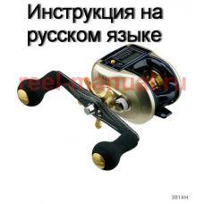 Перевод инструкции катушки Shimano 2010 SC QUICKFIRE KOBUNE 300XH
