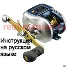 Перевод инструкции катушки Shimano 2010 SC QUICKFIRE KOBUNE 301