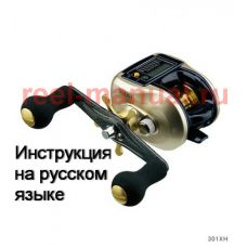 Перевод инструкции катушки Shimano 2010 SC QUICKFIRE KOBUNE 301XH