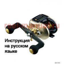 Перевод инструкции катушки Shimano 2010 SC QUICKFIRE KOBUNE 400XH