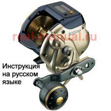 Перевод инструкции катушки Shimano 2011 SC KOBUNE 3000XH