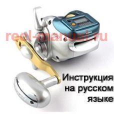 Перевод инструкции катушки Shimano 2011 SC KOBUNE 800