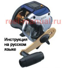 Перевод инструкции катушки Shimano 2006 SLS KOBUNE 3000