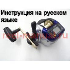 Перевод инструкции катушки Shimano 2006 SLS KOBUNE 800
