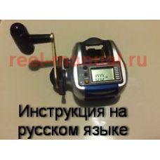 Перевод инструкции катушки Shimano 2006 SLS QUICKFIRE KOBUNE 400