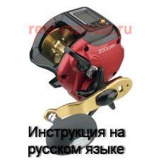 Перевод инструкции катушки Shimano 2007 SLS KOBUNE 1000XH