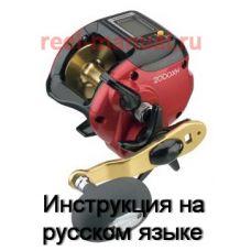 Перевод инструкции катушки Shimano 2007 SLS KOBUNE 2000XH