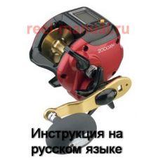 Перевод инструкции катушки Shimano 2007 SLS KOBUNE 3000XH
