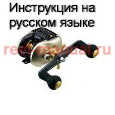Перевод инструкции катушки Shimano 2007 SLS KOBUNE 800XH