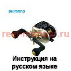 Перевод инструкции катушки Shimano 2007 SLS QUICKFIRE KOBUNE 400XH