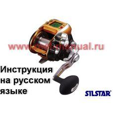 Перевод инструкции катушки Silstar Optimus 700