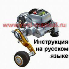Перевод инструкции катушки Silstar Primmus 300