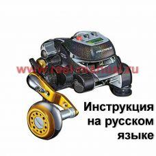 Перевод инструкции катушки Silstar Primmus 300P