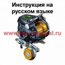 Перевод инструкции катушки Silstar Primmus 7000WP