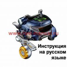 Перевод инструкции катушки Silstar Primmus 7000WQ