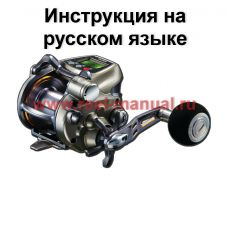 Перевод инструкции катушки Silstar Primmus 700P