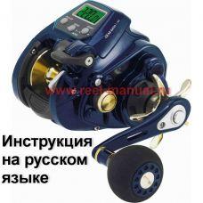 Перевод инструкции катушки WFT Sea King 550 PR HP