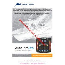 Перевод инструкции системы управления гидравлическими транцевыми плитами Bennett Auto Trim Pro