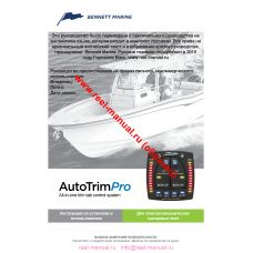 Перевод инструкции системы управления электромеханическими транцевыми плитами Bennett Auto Trim Pro